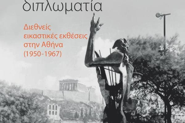 Areti Adamopoulou, Τέχνη και Ψυχροπολεμική Διπλωματία. Διεθνείς Εικαστικές Εκθέσεις στην Αθήνα (1950 – 1967) [Art and Cold War Diplomacy. International Art Exhibitions in Athens (1950-1967)]. Thessaloniki: University Studio Press, 2019.