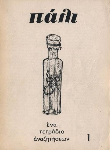 Nanos Valaoritis' Journal, 1963